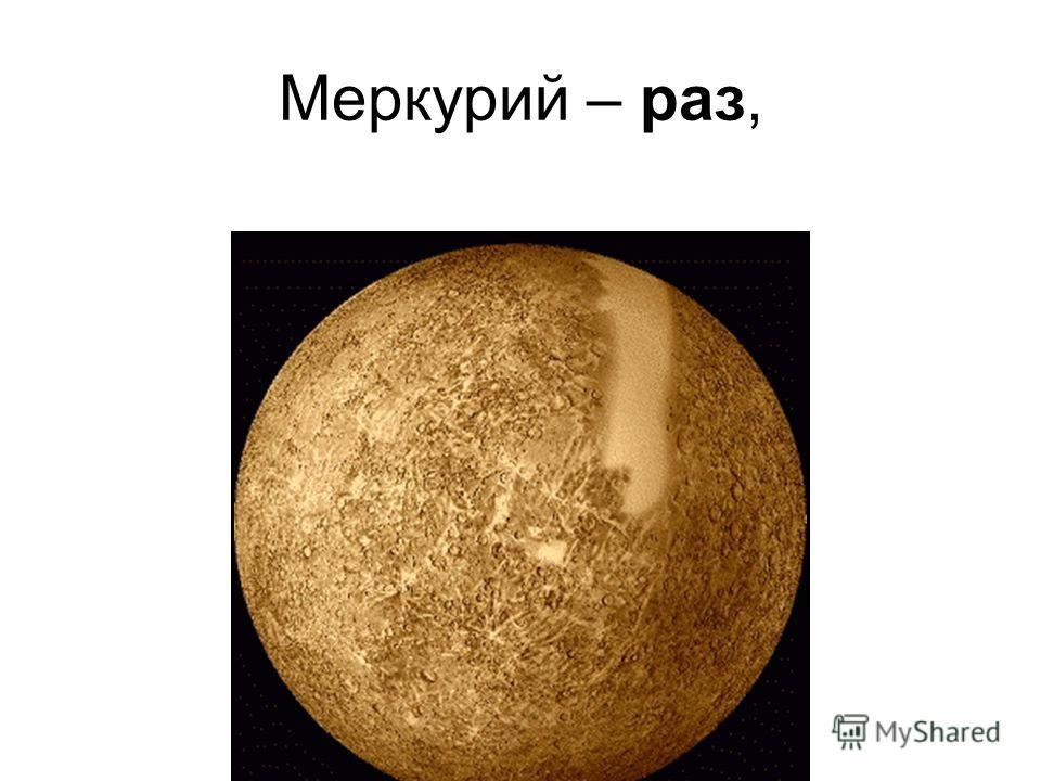 Он планетам вел подсчет