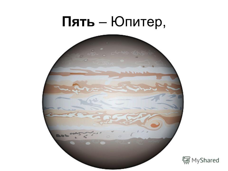 Четыре – Марс,