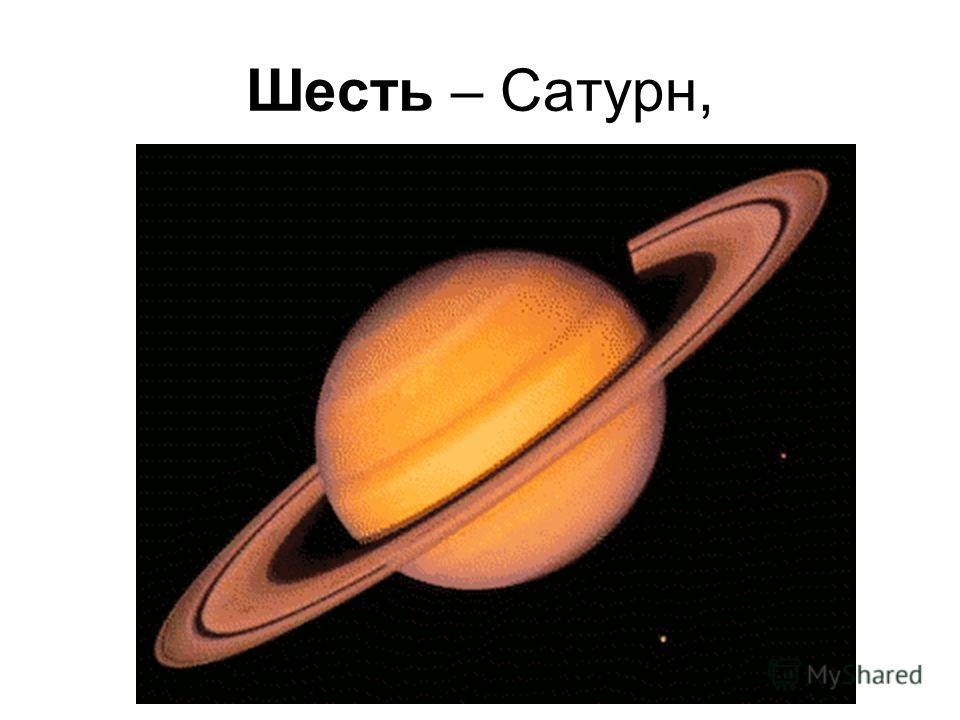 Пять – Юпитер,