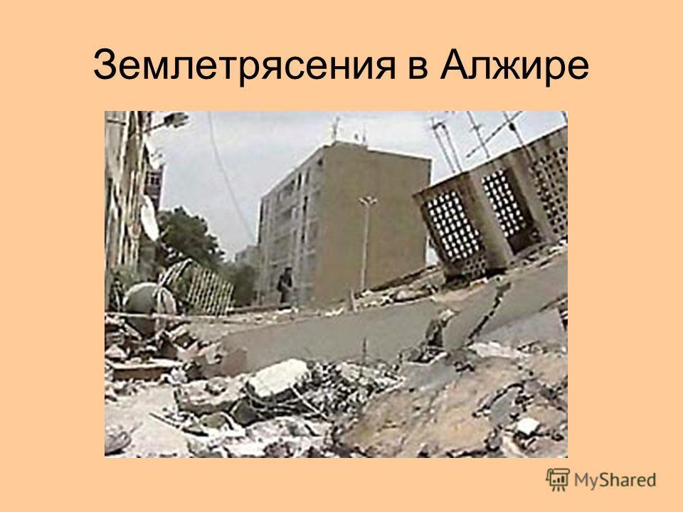 Землетрясения в Алжире