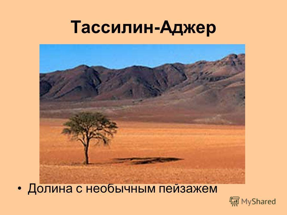 Тассилин-Аджер Долина с необычным пейзажем
