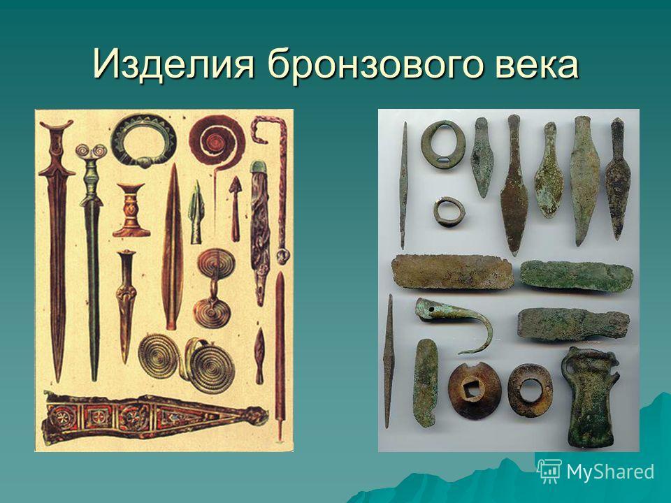 Изделия бронзового века