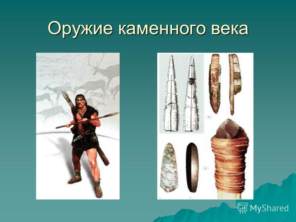 Оружие каменного века