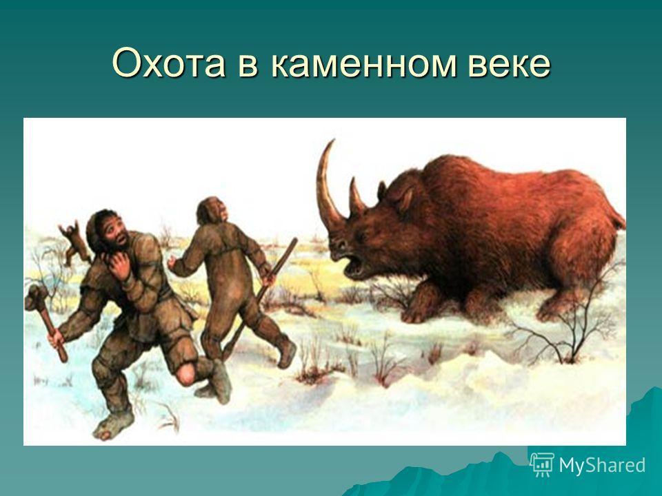 Охота в каменном веке