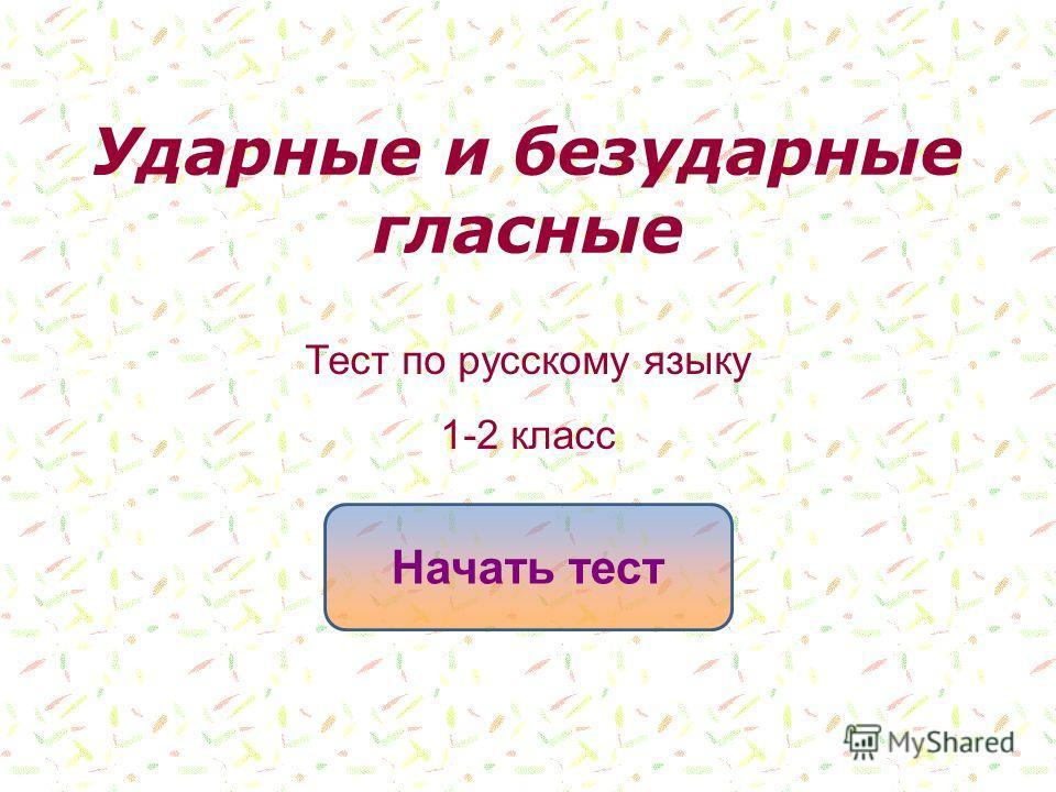 Ударные и безударные гласные Начать тест Тест по русскому языку 1-2 класс