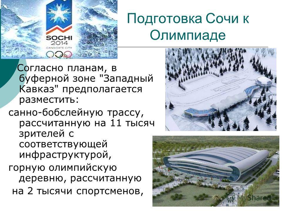 Подготовка Сочи к Олимпиаде Согласно планам, в буферной зоне