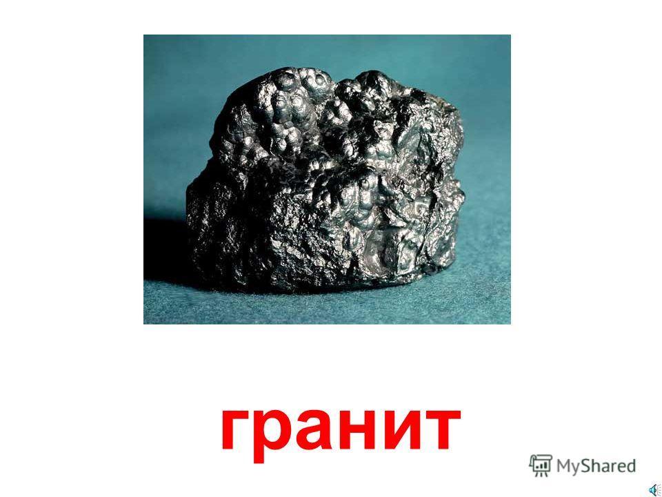 Интересные факты о камнях для детей