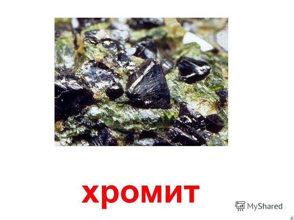 цеолиты