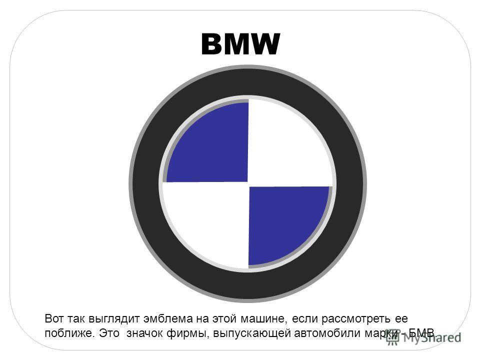 Вот едет легковой автомобиль, а ты знаешь как он называется? Марку автомобиля можно определить по эмблеме на капоте.