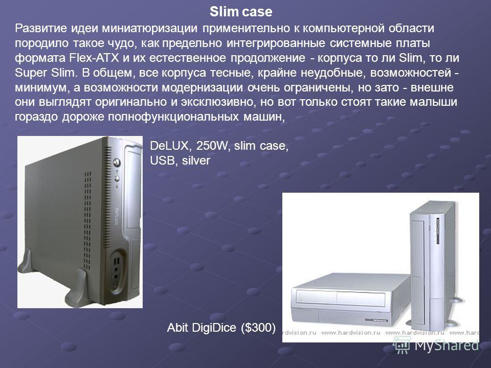 Slim case DeLUX, 250W, slim case, USB, silver Развитие идеи миниатюризации применительно к компьютерной области породило такое чудо, как предельно интегрированные системные платы формата Flex-ATX и их естественное продолжение - корпуса то ли Slim, то