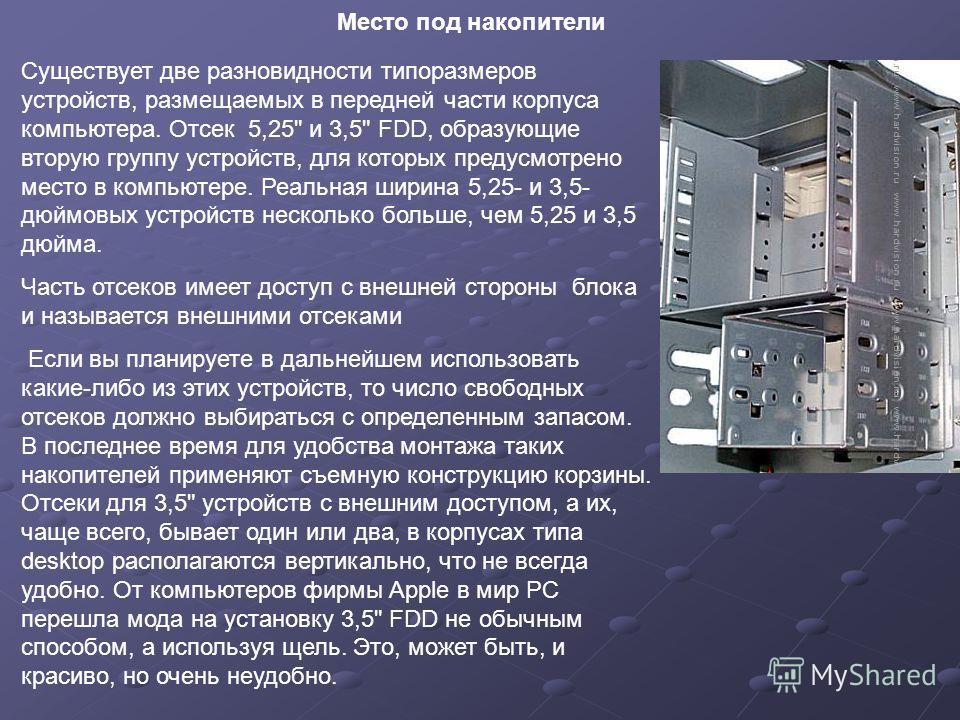 Место под накопители Существует две разновидности типоразмеров устройств, размещаемых в передней части корпуса компьютера. Отсек 5,25