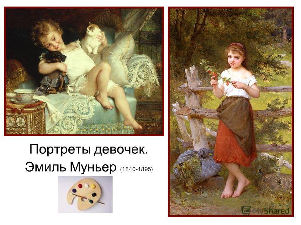 Портреты девочек. Эмиль Муньер (1840-1895)