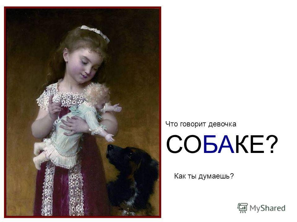 Что говорит девочка СОБАКЕ? Как ты думаешь?