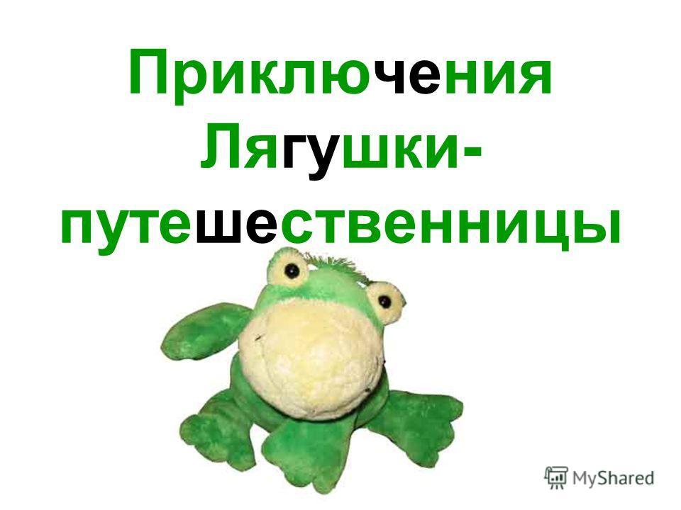Приключения Лягушки- путешественницы