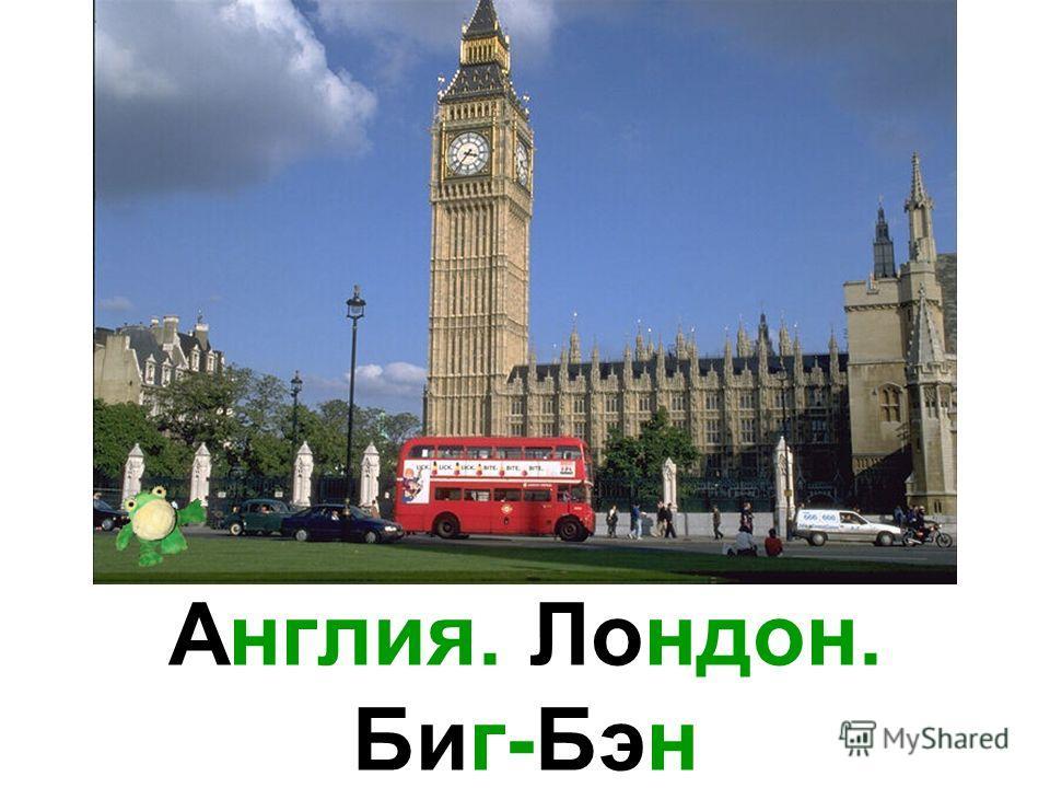 Англия. Лондон. Биг-Бэн