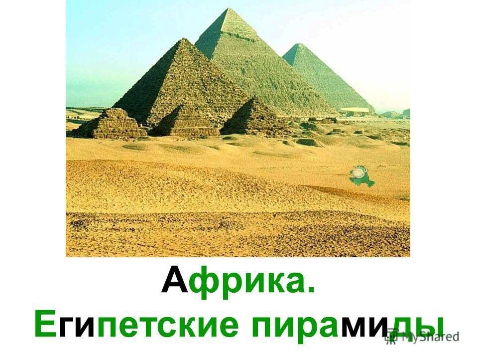 Африка. Египетские пирамиды
