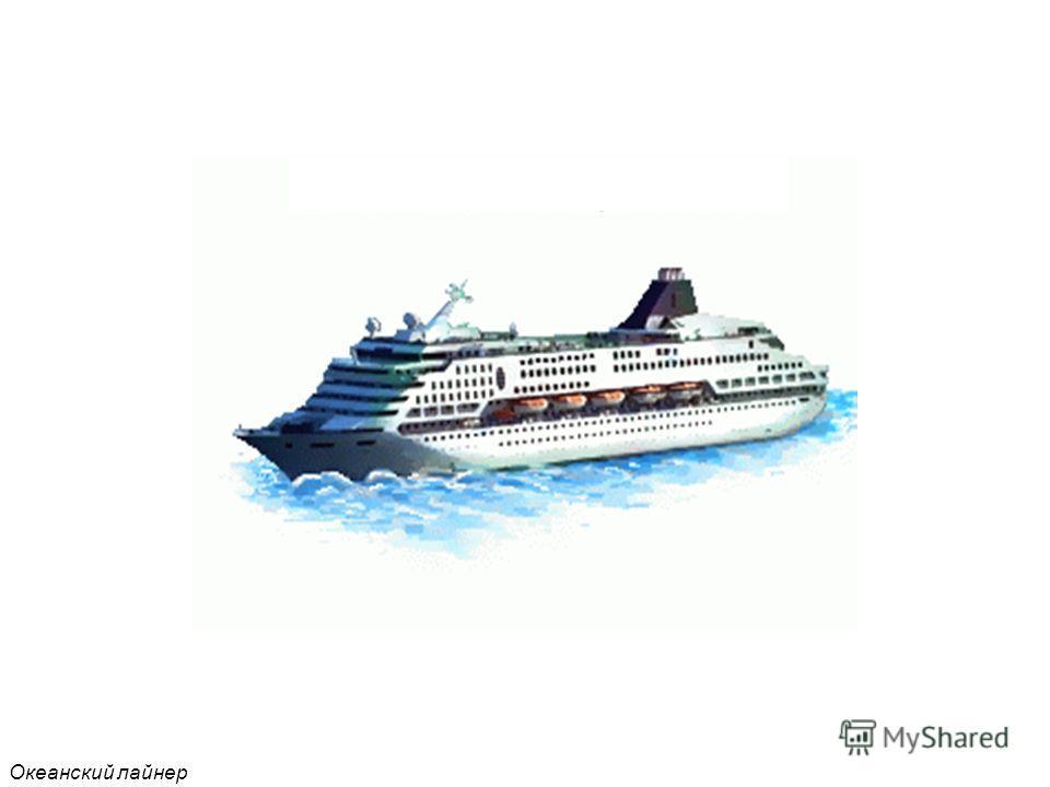 Транспортное судно