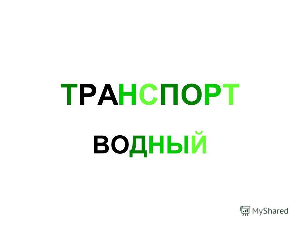 ТРАНСПОРТ ВОДНЫЙ