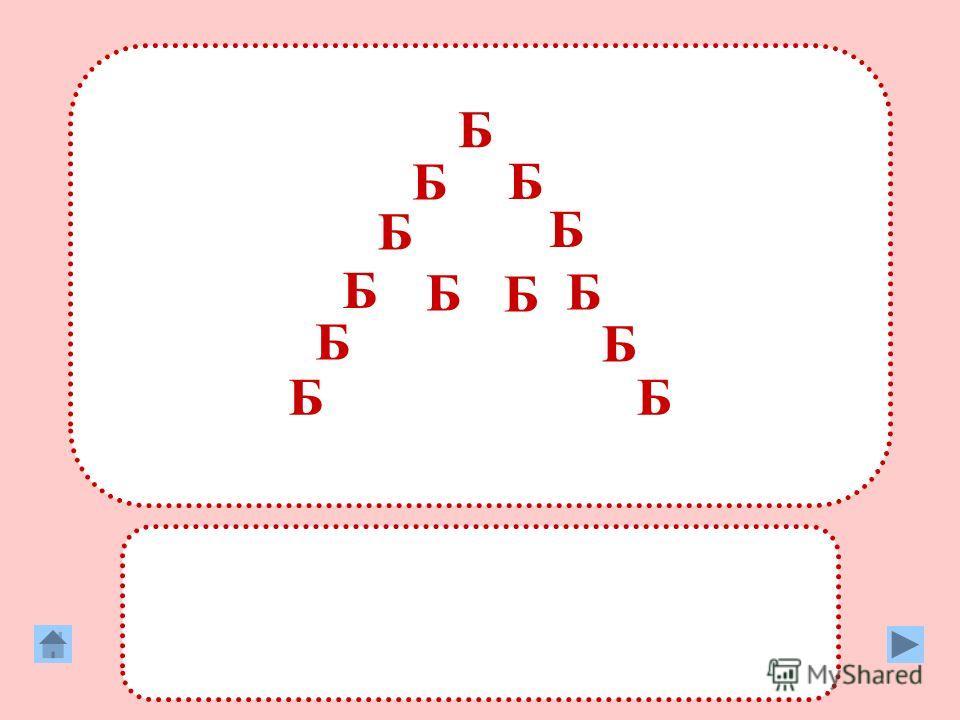 Б Б Б Б Б Б Б Б Б Б Б Б Б