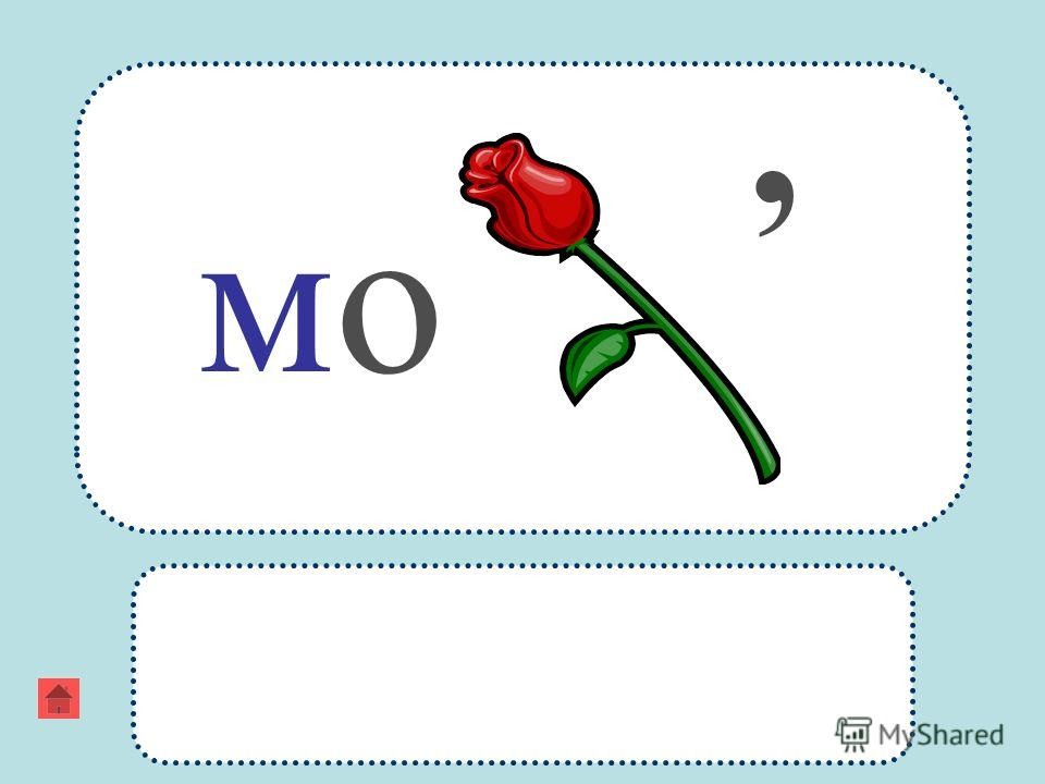 моно,
