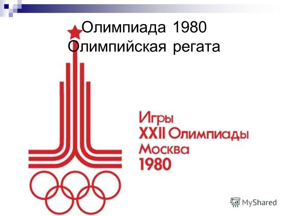 Олимпиада 1980 Олимпийская регата