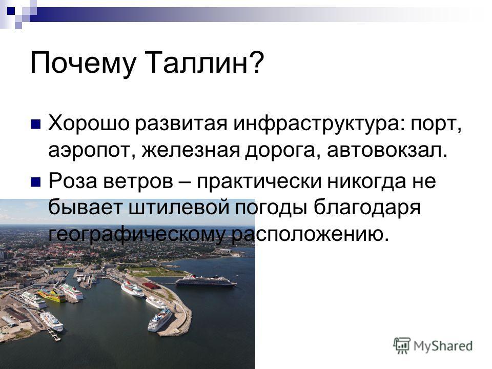 Почему Таллин? Хорошо развитая инфраструктура: порт, аэропорт, железная дорога, автовокзал. Роза ветров – практически никогда не бывает штилевой погоды благодаря географическому расположению.