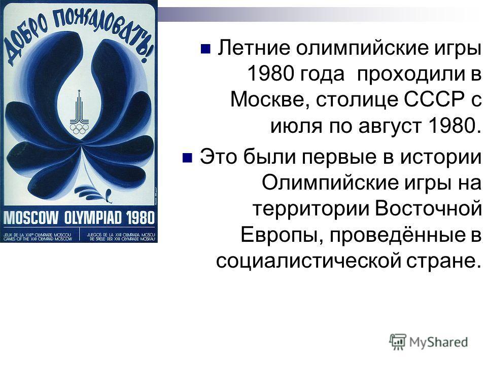 Летние олимпийские игры 1980 года проходили в Москве, столице СССР с июля по август 1980. Это были первые в истории Олимпийские игры на территории Восточной Европы, проведённые в социалистической стране.