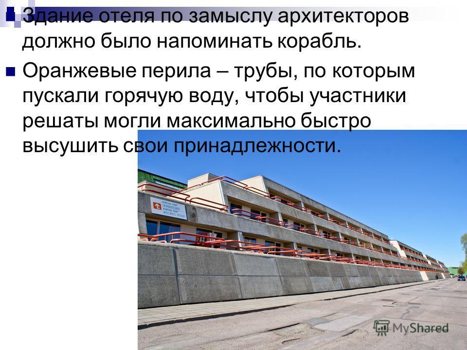 Здание отеля по замыслу архитекторов должно было напоминать корабль. Оранжевые перила – трубы, по которым пускали горячую воду, чтобы участники регаты могли максимально быстро высушить свои принадлежности.