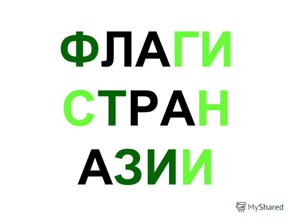 ФЛАГИ СТРАН АЗИИ