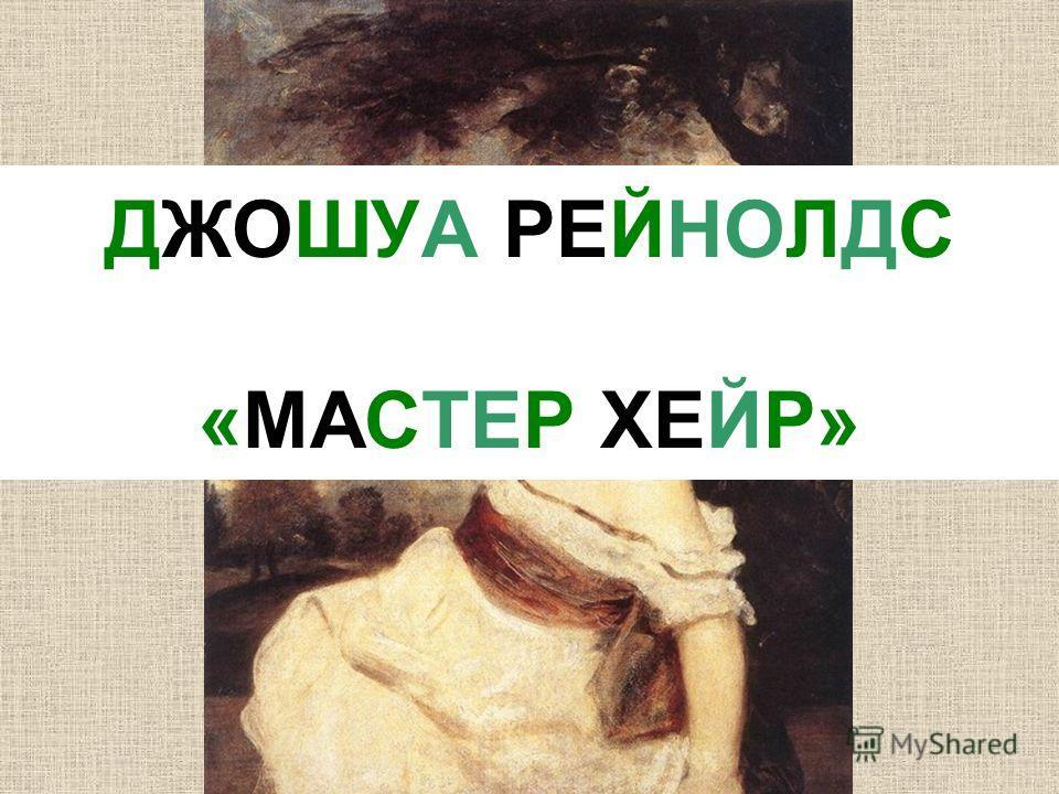 ДЖОШУА РЕЙНОЛДС «МАСТЕР ХЕЙР»