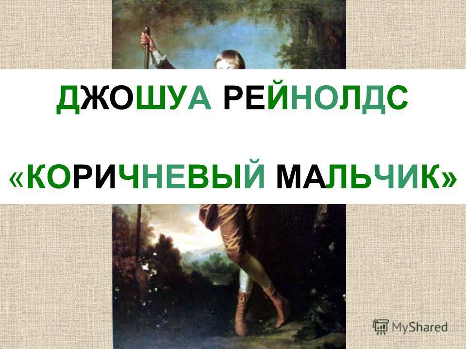ДЖОШУА РЕЙНОЛДС «КОРИЧНЕВЫЙ МАЛЬЧИК»