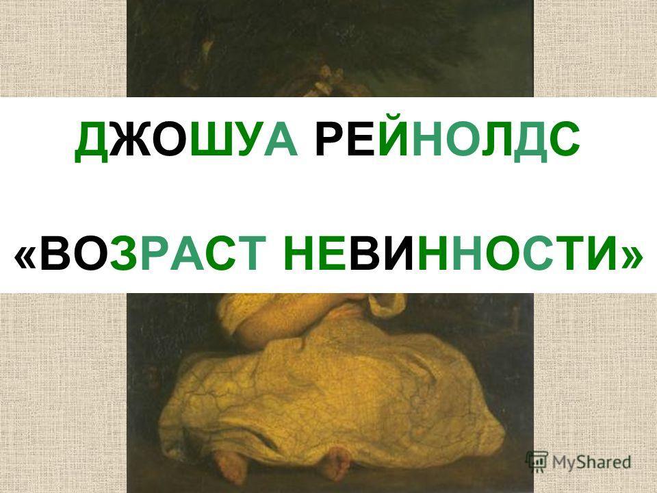 ДЖОШУА РЕЙНОЛДС «ВОЗРАСТ НЕВИННОСТИ»