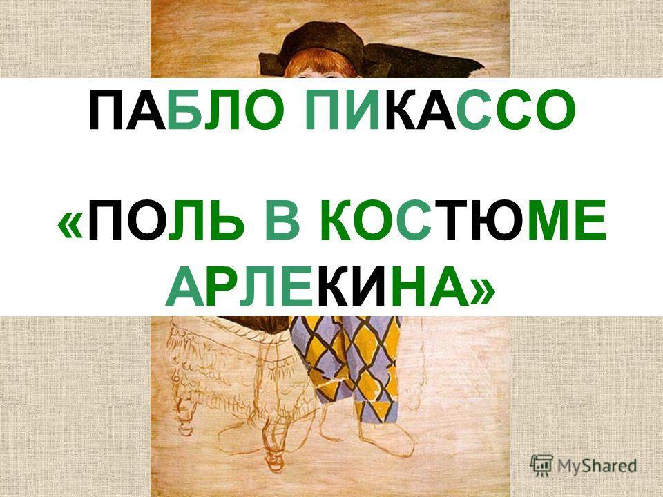ПАБЛО ПИКАССО «ПОЛЬ В КОСТЮМЕ АРЛЕКИНА»