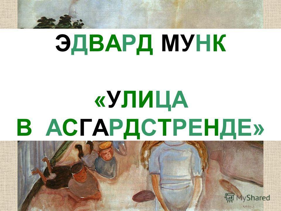 ЭДВАРД МУНК «УЛИЦА В АСГАРДСТРЕНДЕ»