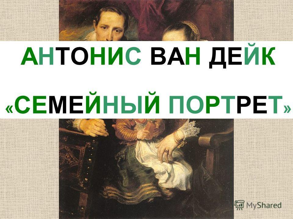 АНТОНИС ВАН ДЕЙК « СЕМЕЙНЫЙ ПОРТРЕТ »