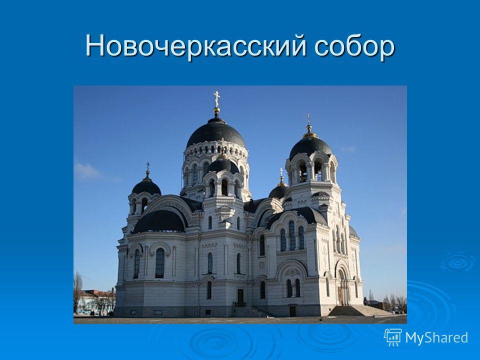 Новочеркасский собор