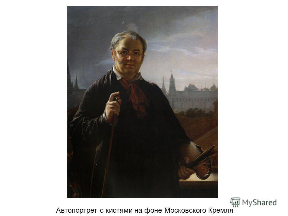 Автопортрет с кистями на фоне Московского Кремля