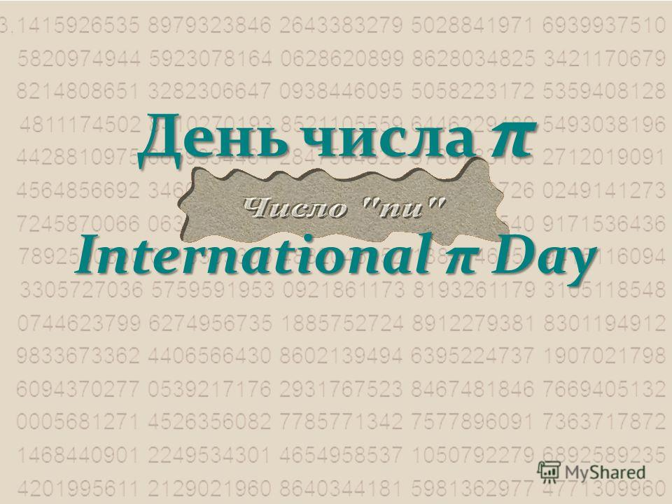 День числа π International π Day
