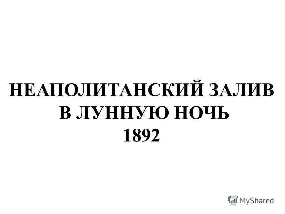 НЕАПОЛИТАНСКИЙ ЗАЛИВ В ЛУННУЮ НОЧЬ 1892