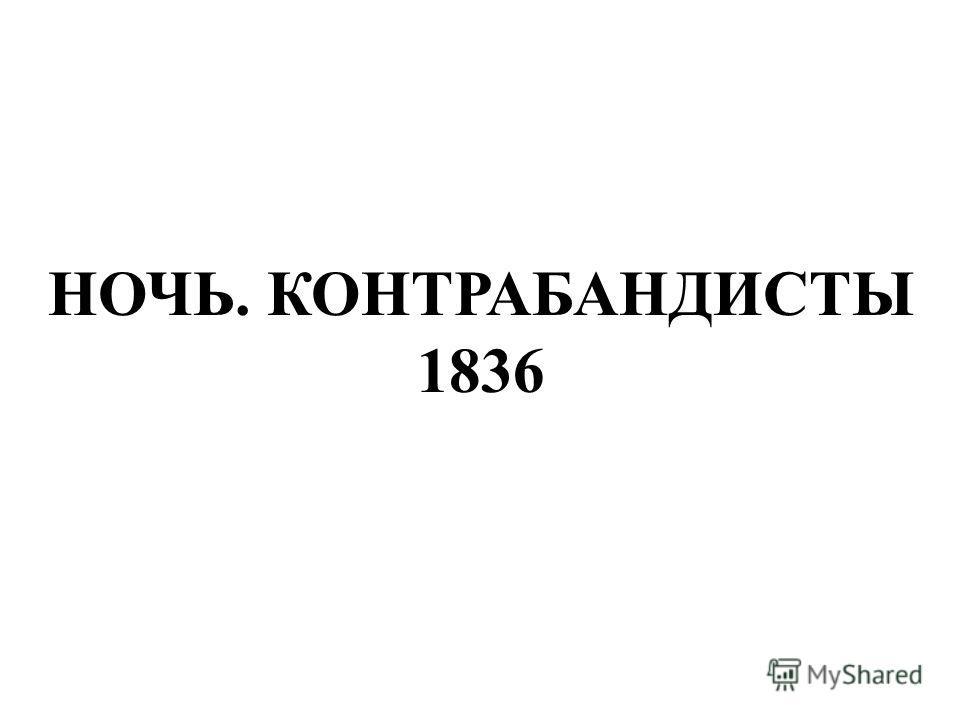 НОЧЬ. КОНТРАБАНДИСТЫ 1836