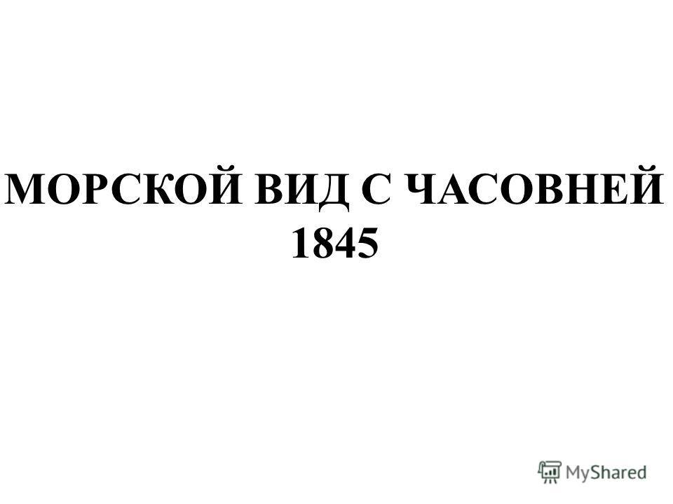 МОРСКОЙ ВИД С ЧАСОВНЕЙ 1845