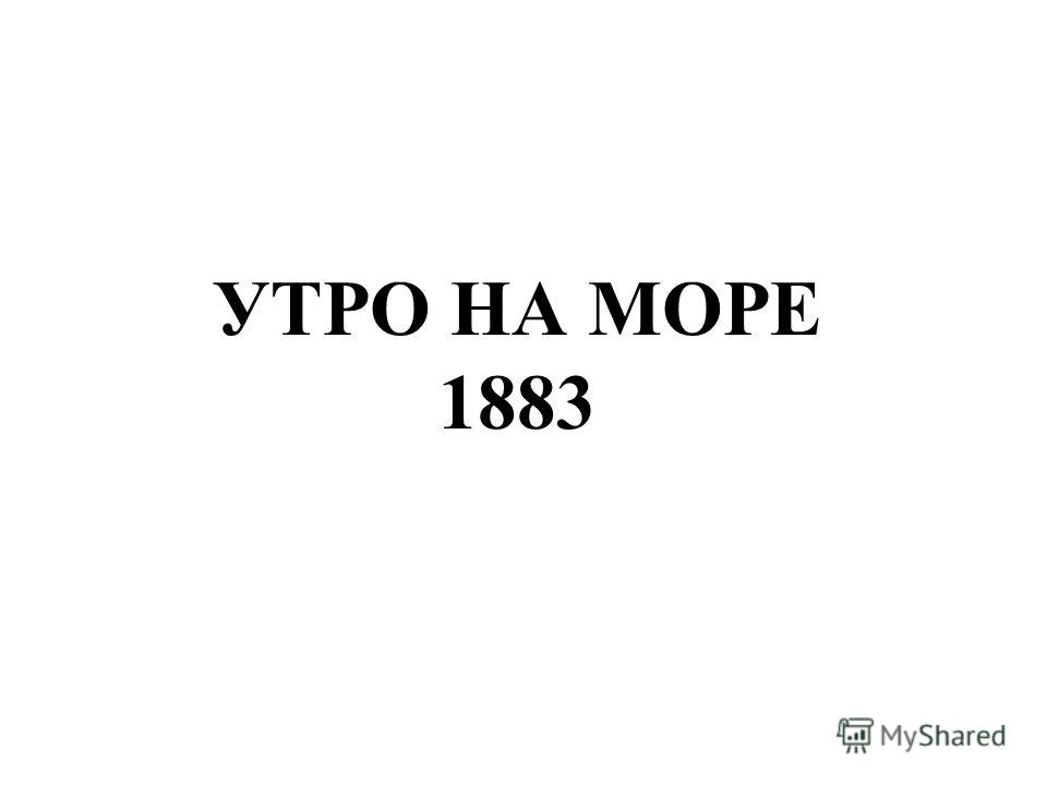 УТРО НА МОРЕ 1883