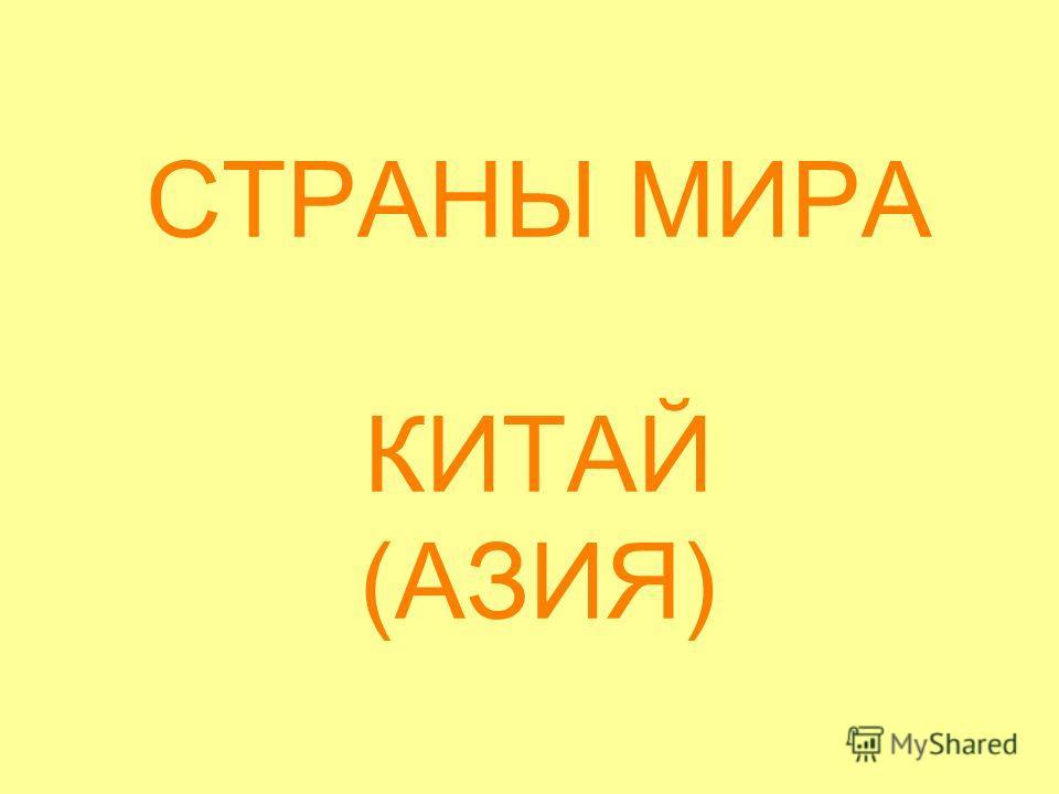 СТРАНЫ МИРА КИТАЙ (АЗИЯ)