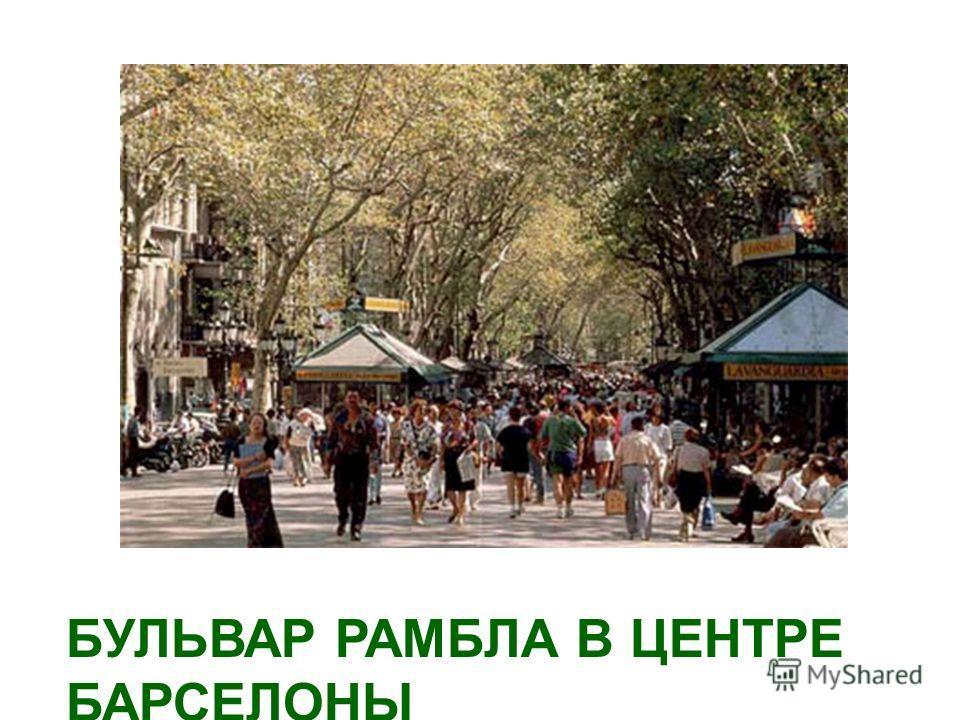 БУЛЬВАР РАМБЛА В ЦЕНТРЕ БАРСЕЛОНЫ