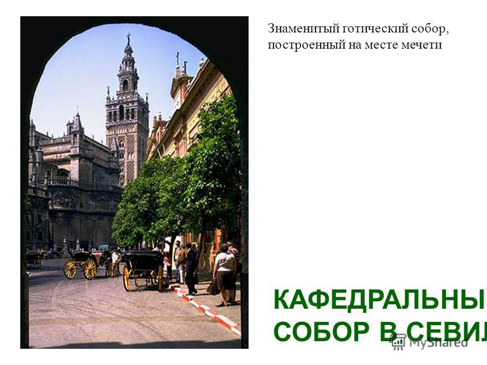 КАФЕДРАЛЬНЫЙ СОБОР В СЕВИЛЬИ Знаменитый готический собор, построенный на месте мечети