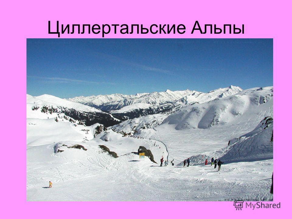 Циллертальские Альпы