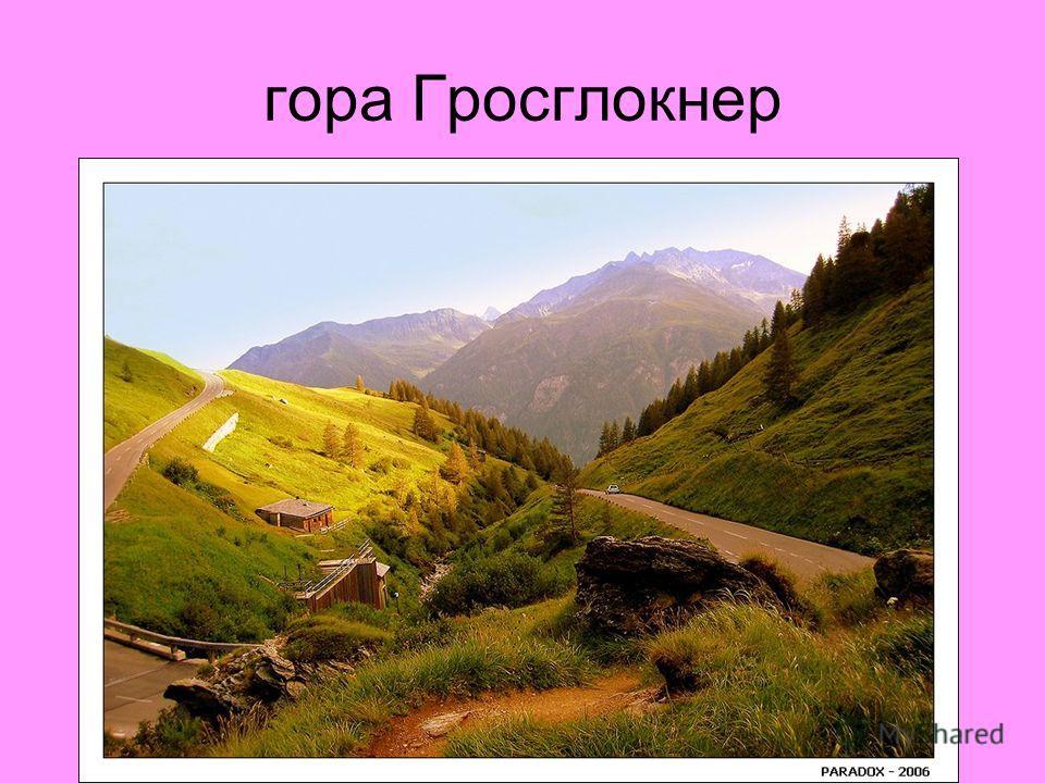 гора Гросглокнер