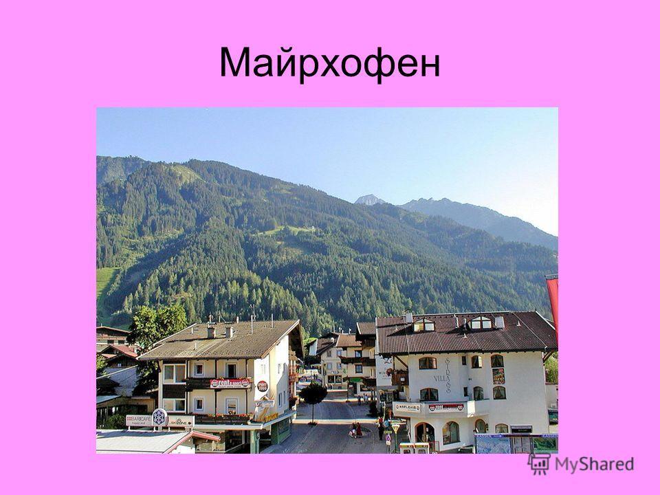 Майрхофен