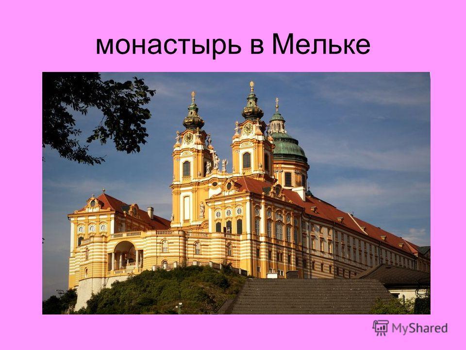монастырь в Мельке