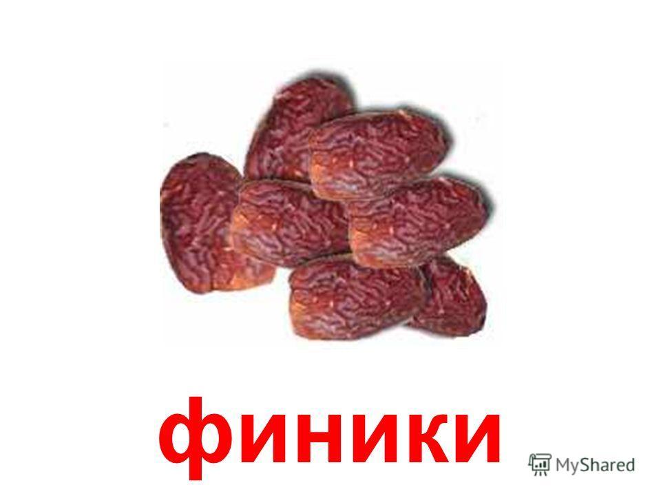 изюм Изюм